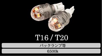 LB02/T16/T20
