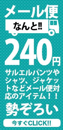 メール便240円