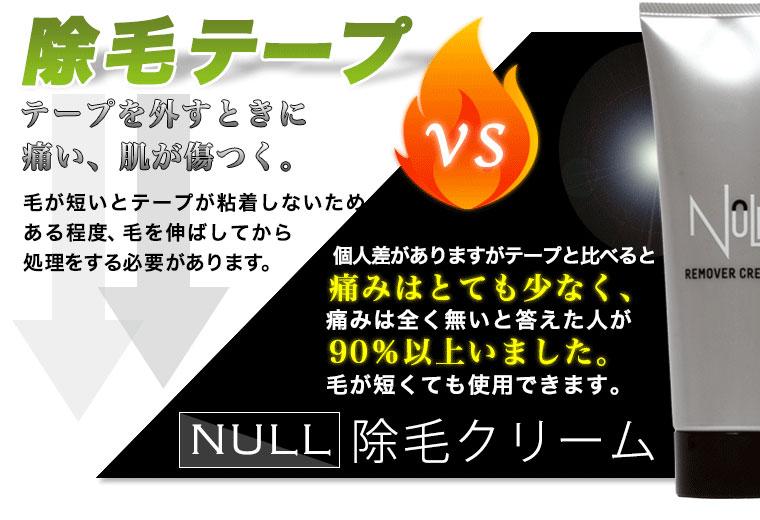 NULL 脱毛クリーム メンズ専用 除毛クリーム 日本国内生産 剛毛 低刺激 微香性 アロエエキス ムダ毛処理 リムーバー ブラジリアンワックス