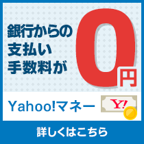 Yahooマネー