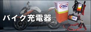 バイク充電器