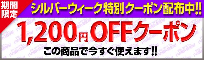1,200円OFFクーポン