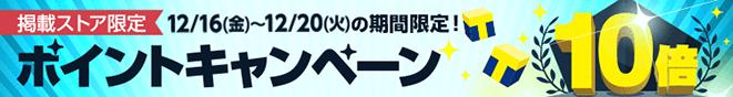 【掲載ストア限定】12/16(金)〜12/20(火)の期間限定!ポイントキャンペーン 10倍