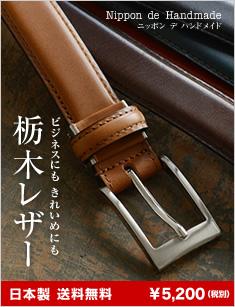 日本製 栃木レザーのきれいめメンズベルト