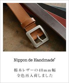 日本製 栃木レザーのスタンダードカジュアル