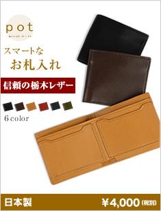 日本製、栃木レザーのお札入れ