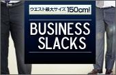 ビジネススラックス