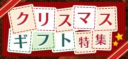 クリスマスギフト本特集