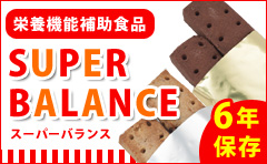 スーパーバランス