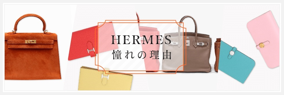 HERMES - �����������������ͳ���֥��ɥ���
