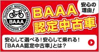 BAAA認定中古車