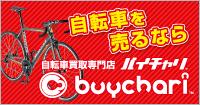 スポーツ自転車・ロードバイクを売るなら自転車買取専門店バイチャリ