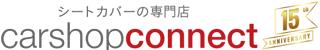 シートカバー専門店 carshopconnect