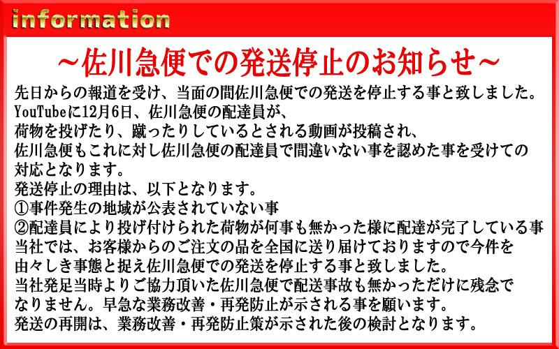 佐川急便発送停止インフォメーション