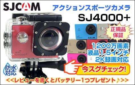 SJ4000+