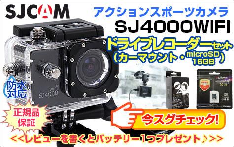 SJ4000wifi-DR