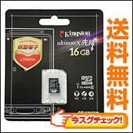 KING-MICRO16GB