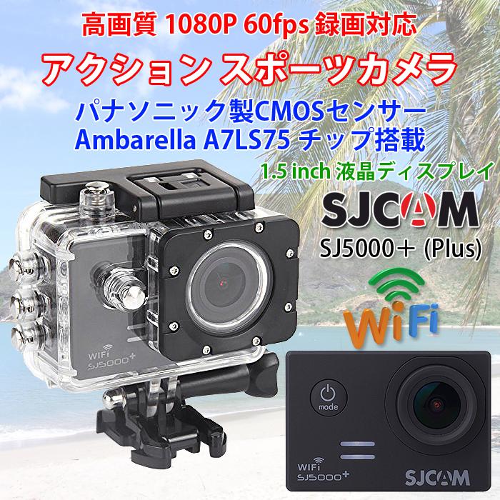 SJCAM SJ5000��(Plus) Wi-Fi�б� �ⵡǽ�ɿ� ���������� ���ݡ��ĥ���� Ambarella A7LS75 HD �ɥ饤�֥쥳�������ѥ����⡼�� ��SJ500��