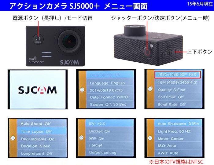 SJCAM SJ5000+(Plus) Wi-Fi対応 高機能防水 アクションカメラ スポーツカメラ Ambarella A7LS75 HD ドライブレコーダー用カーモード ◇SJ500+