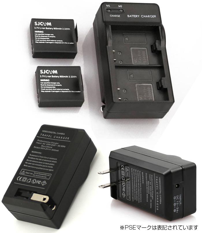 SJCAM SJ4000/SJ5000/M10シリーズ用 2個同時充電対応! バッテリーチャージャー バッテリー充電 バッテリーパック 充電器 SJ-CHARGER2