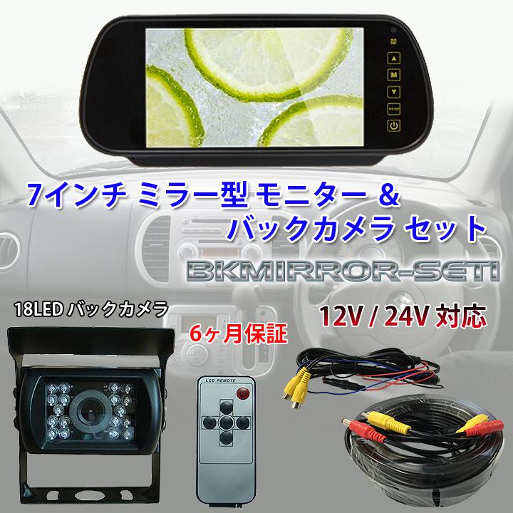 7インチ ミラー型 モニター 赤外線LED×18LED バックカメラセット 20mケーブル付き 赤外線ナイトビジョンカメラ ◇BKMIRROR-SET1