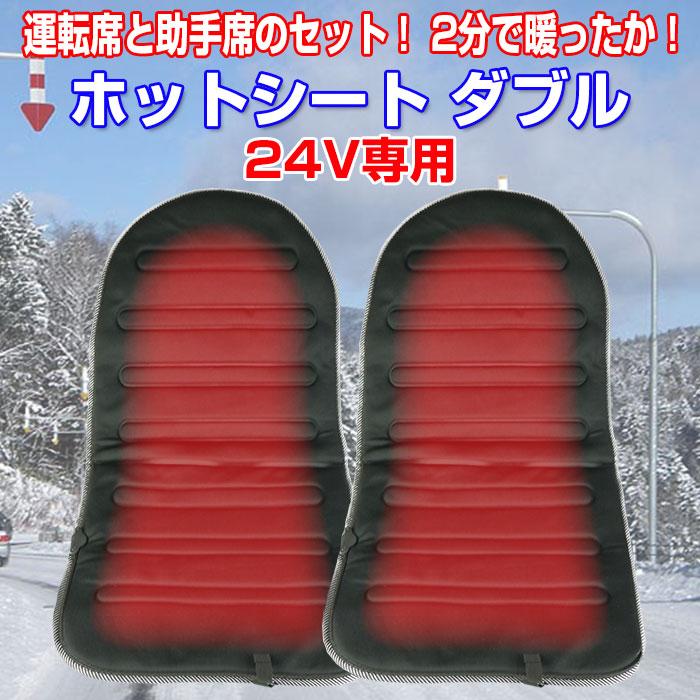 24V �ۥåȥ����� ���� ��Ǯ���å���� �ȥ�å� �ŵ� �Х� �����������å� �ɴ� ��˼ ��HOTSHEET-24V-S