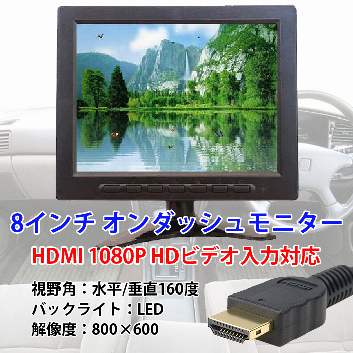 HDMI 1080P HDビデオ入力対応 8インチ オンダッシュモニター 解像度:800×600 BNCコネクター対応 ◇OMT80