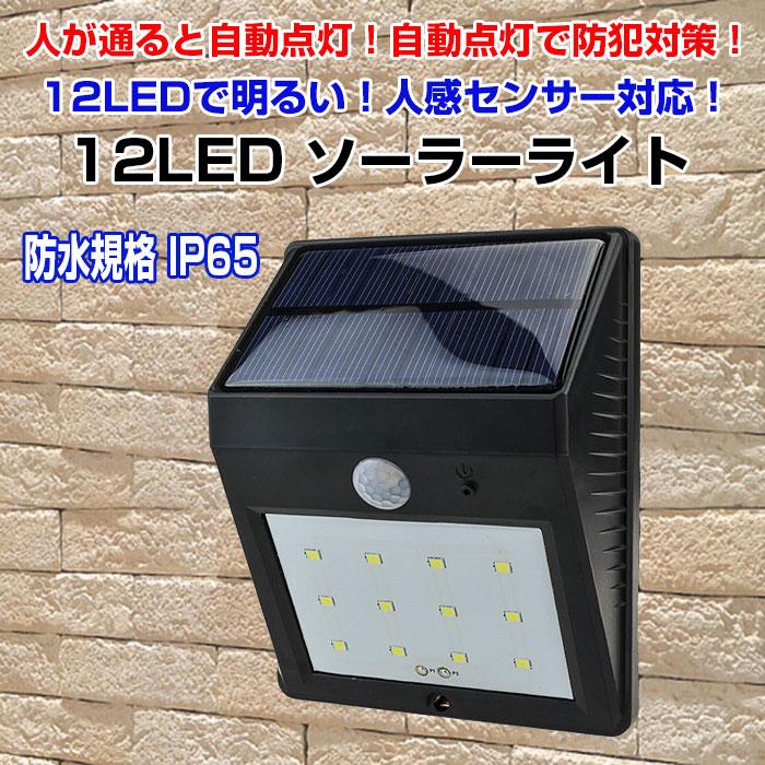������ 12LED �����顼�饤�� �����ǥ�饤�� �ʹ����� �⡼����� �ɿ嵬�� IP65 ��SD05-12
