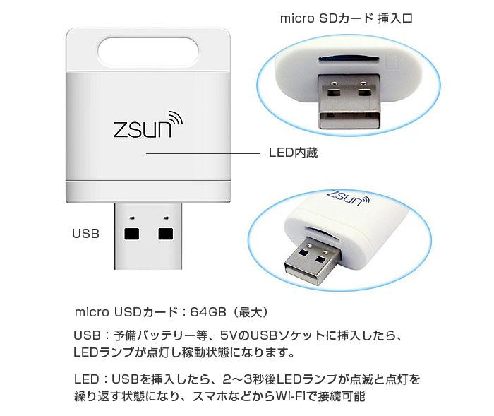 WiFi ���� SD������ �����ɥ���� microSD USB�ե�å���ɥ饤�� iPhone iPad Android ���ޥۥ��� ��ZSUN-WIFI