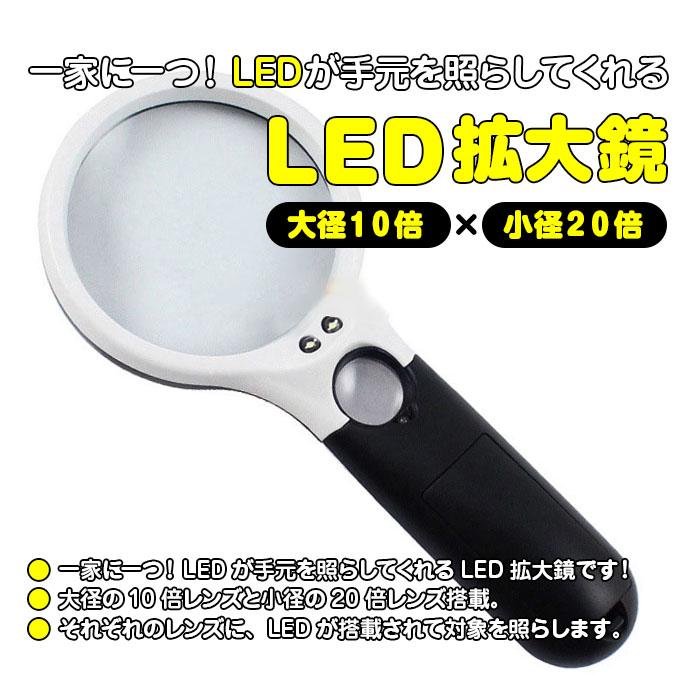 10倍 20倍 手元を照らす LED拡大鏡◇LP6902