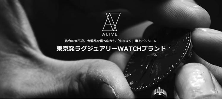 ALIVE/アライブ