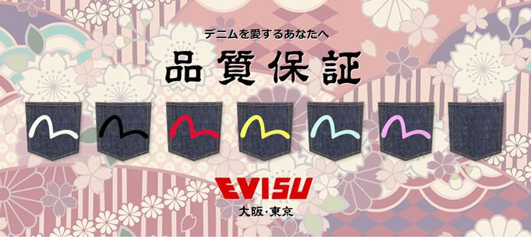 EVISU/エヴィス