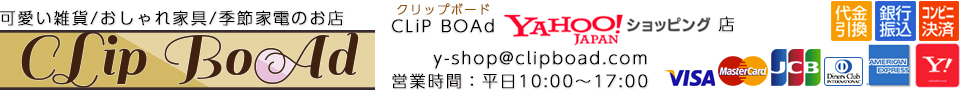 クリッポボード Yahoo!ショッピング店