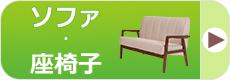 ソファ・座椅子カテゴリはこちら