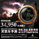 高性能アウトドア腕時計