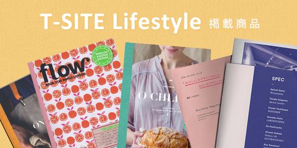T-sitelifestyle