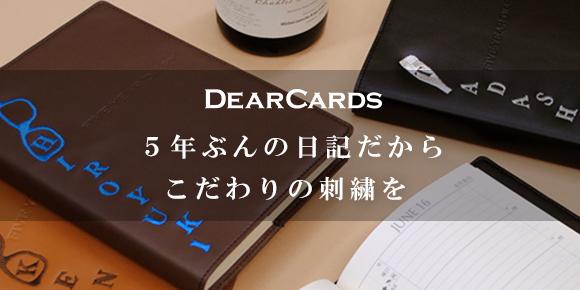 DEARCADS