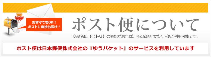 送料を安くして賢くお買い物!ポスト便は日本郵便株式会社の『ゆうパケット』のサービスを利用しています