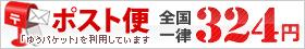 ポスト便送料 全国一律 324円