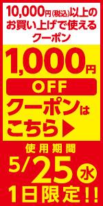 1000��OFF