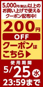 200��OFF