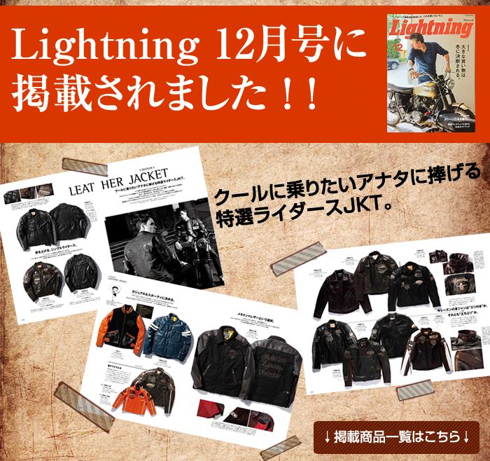 Lightning 12月号掲載!デグナーオススメジャケット一覧