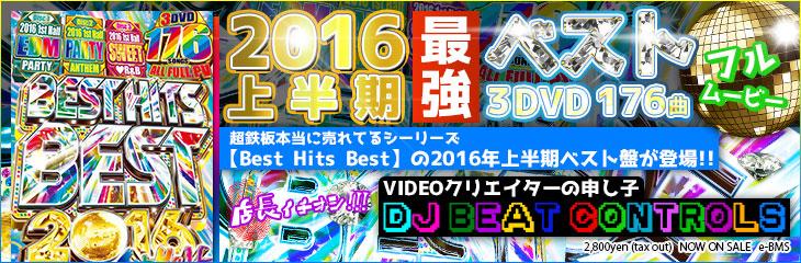 Best Hits Best 2016 1st Half - DJ Beat Controls