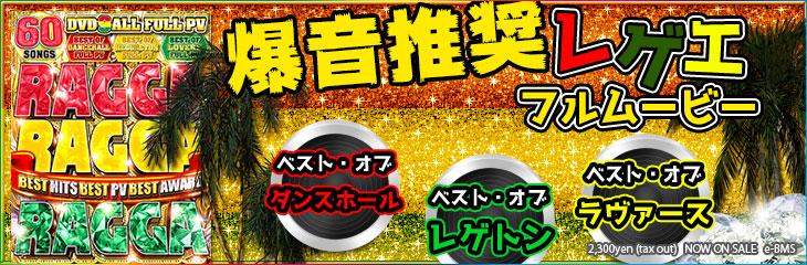 RAGGA RAGGA RAGGA - DJ★FINE
