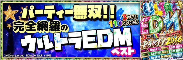 Ultra EDM Party 2016 - DJ☆Splash!
