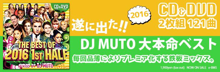 THE BEST OF 2016 1ST HALF - DJ MUTO