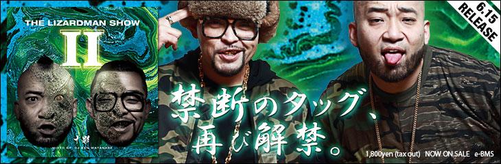 THE LIZARD MAN SHOW 2 - 十影 [mixed by DJ KEN WATANABE]