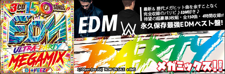 EDM Ultra Party Megamix - DJ☆Yeezy