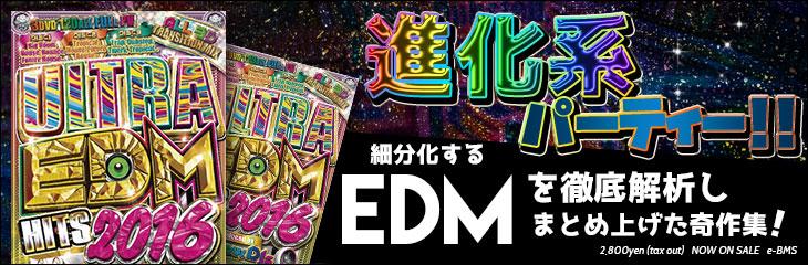 Ultra EDM Hits 2016 - 24hour DJs