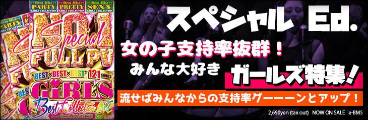 No.1 Full PV -Girls Best- the CR3ATORS